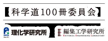 科学道100冊委員会 理化学研究所 編集工学研究所