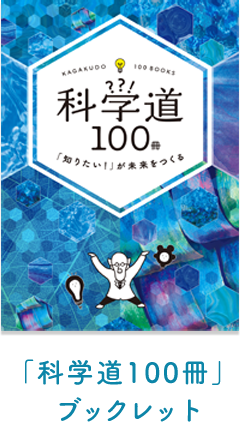 「科学道100冊」 ブックレット