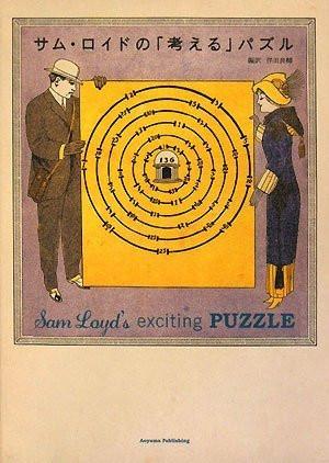 サム・ロイドの「考える」パズル