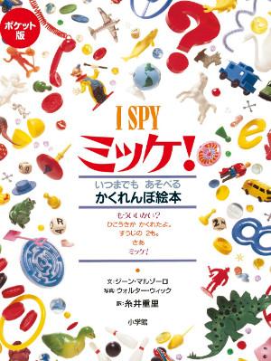 I SPY ミッケ! ポケット版
