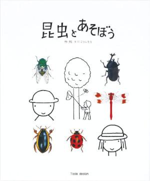 昆虫とあそぼう