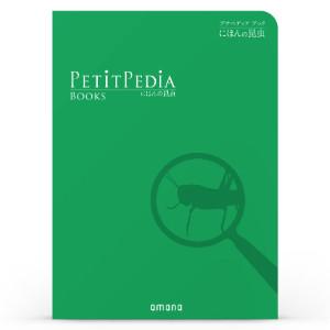にほんの昆虫 ─プチペディアブック─