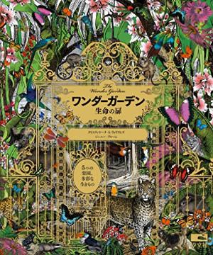 ワンダーガーデン ─生命の扉 5つの楽園、多彩な生きもの─