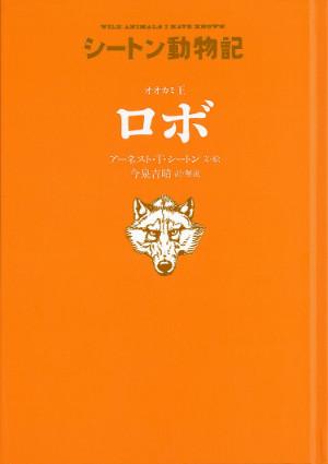 オオカミ王ロボ 廉価版