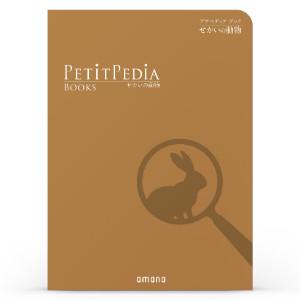 せかいの動物 ─プチペディアブック─