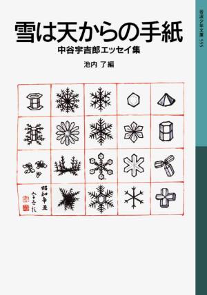 雪は天からの手紙 ─中谷宇吉郎エッセイ集─