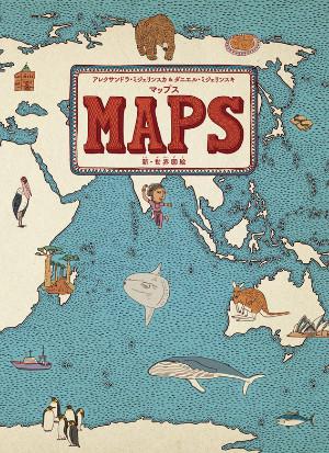 マップス ─新・世界図絵─