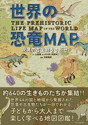世界の恐竜MAP ─驚異の古生物をさがせ!─