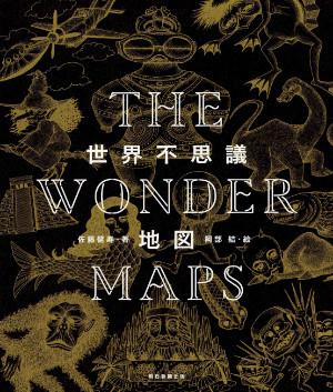 THE WONDER MAPS 世界不思議地図