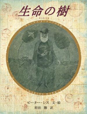 生命の樹 ─チャールズ・ダーウィンの生涯─