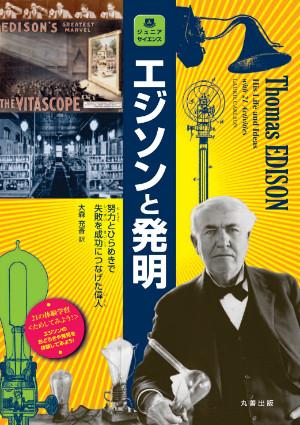 エジソンと発明 ─努力とひらめきで失敗を成功につなげた偉人─