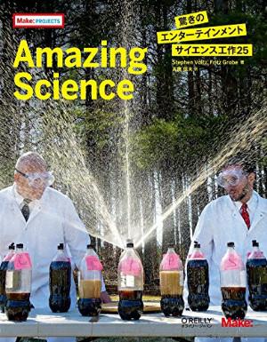 Amazing Science ─驚きのエンターテインメントサイエンス工作25─