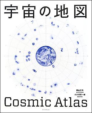 宇宙の地図 ─2013.1.1-12:00─