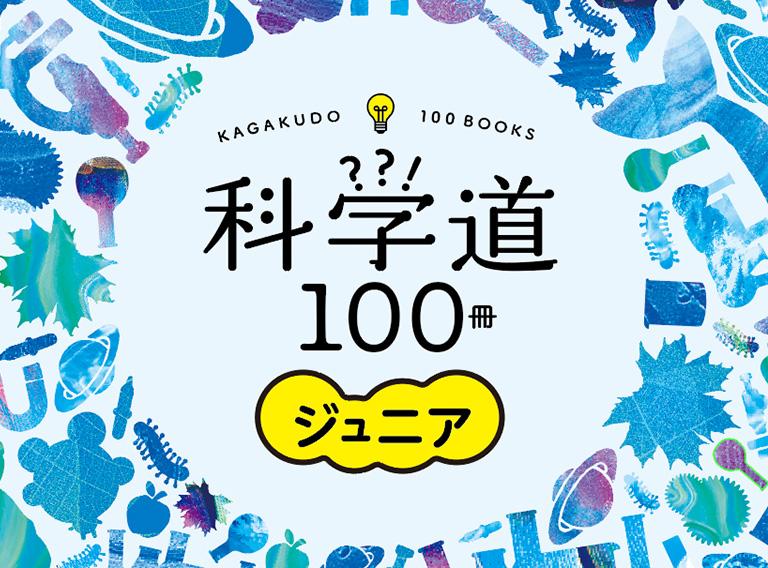 KAGAKUDO 100BOOKS 科学道100冊ジュニア