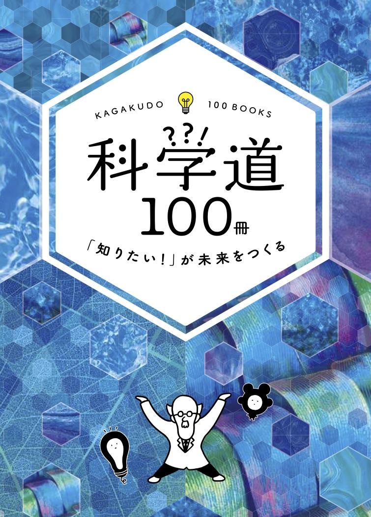 科学道100冊 2017