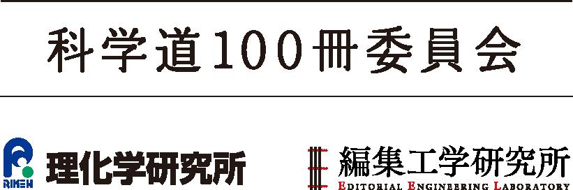 科学道100冊委員会