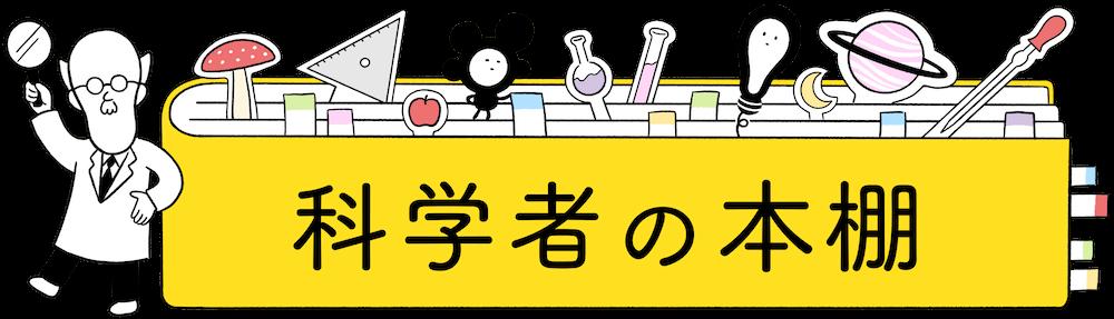 科学者の本棚
