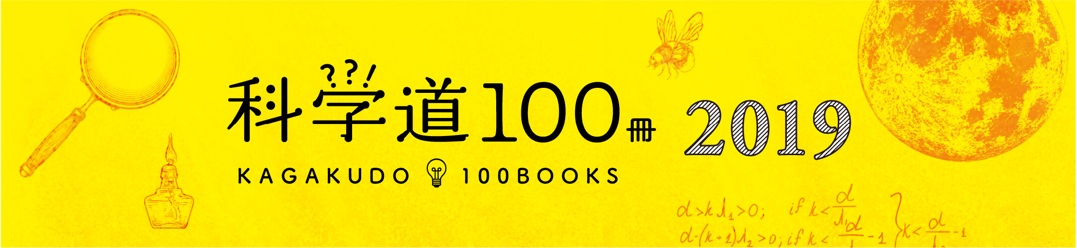 KAGAKUDO 100BOOKS 科学道100冊(2019)「知りたい!」が未来をつくる