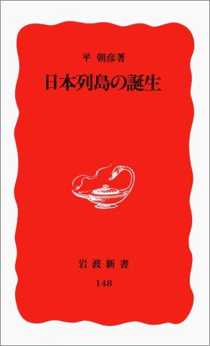 日本列島の誕生