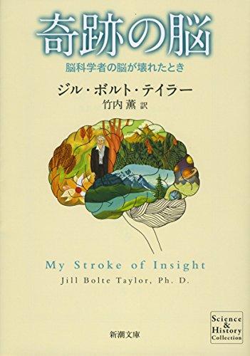 奇跡の脳─脳科学者の脳が壊れたとき
