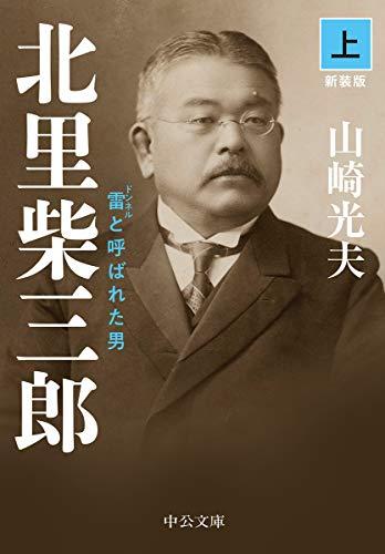 北里柴三郎(上)―雷と呼ばれた男