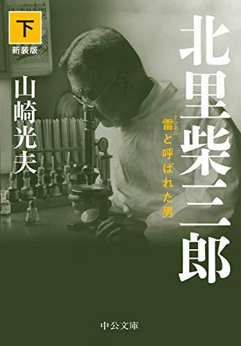 北里柴三郎(下)─雷と呼ばれた男 新装版