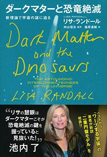 ダークマターと恐竜絶滅─新理論で宇宙の謎に迫る