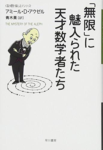 「無限」に魅入られた天才数学者たち (〈数理を愉しむ〉シリーズ)