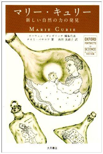 マリー・キュリー―新しい自然の力の発見 (オックスフォード 科学の肖像)