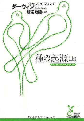 種の起源〈上〉 (光文社古典新訳文庫)