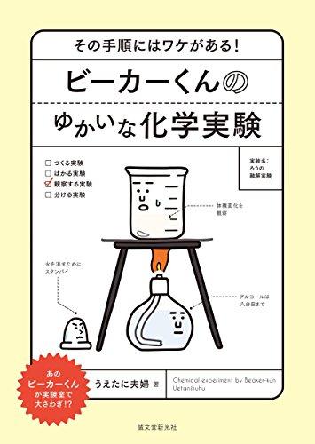 ビーカーくんのゆかいな化学実験─その手順にはワケがある!