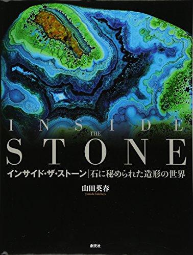 インサイド・ザ・ストーン─石に秘められた造形の世界