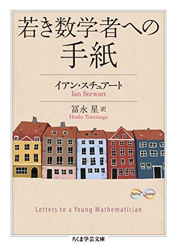 若き数学者への手紙