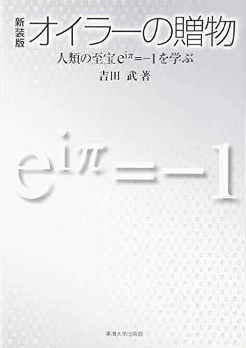 新装版 オイラーの贈物ー人類の至宝e^iπ=-1を学ぶ