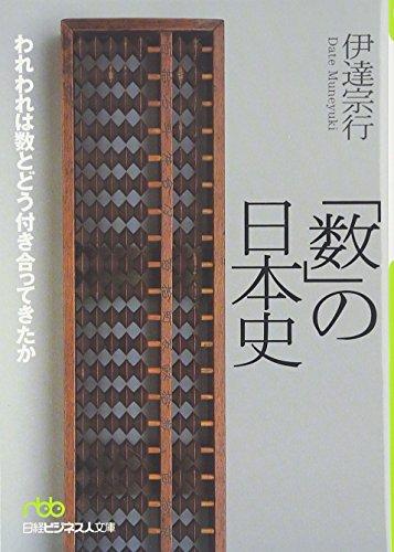「数」の日本史─われわれは数とどう付き合ってきたか