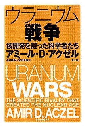 ウラニウム戦争─核開発を競った科学者たち