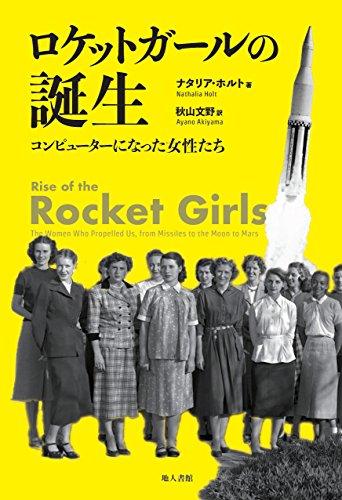 ロケットガールの誕生: コンピューターになった女性たち