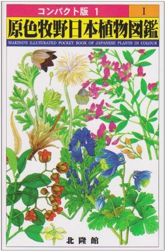原色牧野日本植物図鑑〈1〉 (コンパクト版)