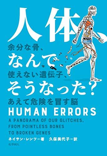 人体、なんでそうなった?─余分な骨、使えない遺伝子、あえて危険を冒す脳