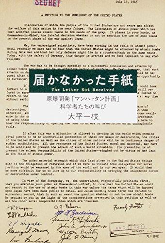 届かなかった手紙─原爆開発「マンハッタン計画」科学者たちの叫び