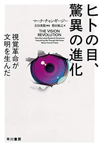 ヒトの目、驚異の進化─視覚革命が文明を生んだ