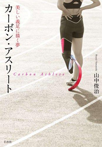 カーボン・アスリート─美しい義足に描く夢