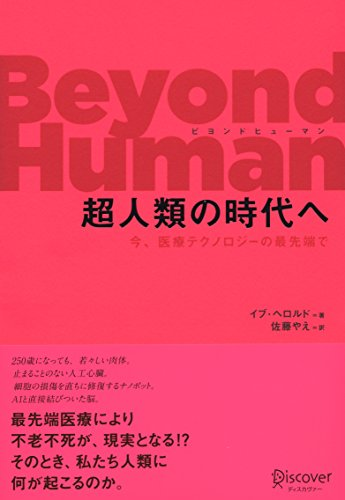 Beyond Human(ビヨンドヒューマン)超人類の時代へ