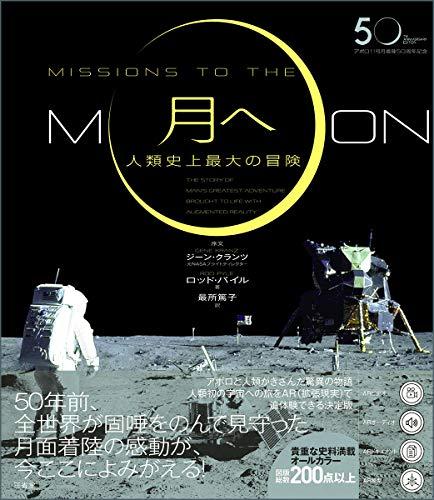 月へ─人類史上最大の冒険 アポロ11号月着陸50周年記念