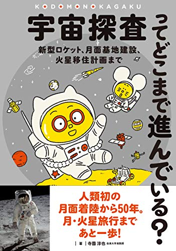 宇宙探査ってどこまで進んでいる?─新型ロケット、月面基地建設、火星移住計画まで