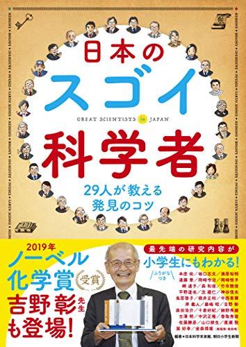 日本のスゴイ科学者─29人が教える発見のコツ