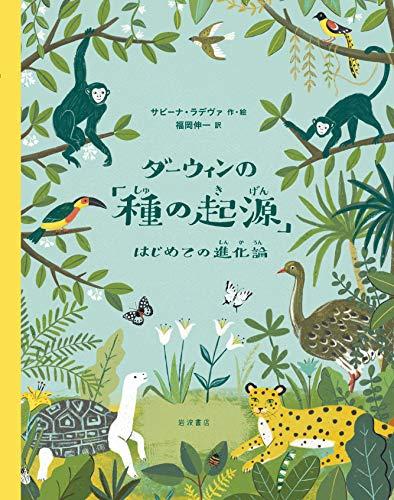 ダーウィンの「種の起源」─はじめての進化論