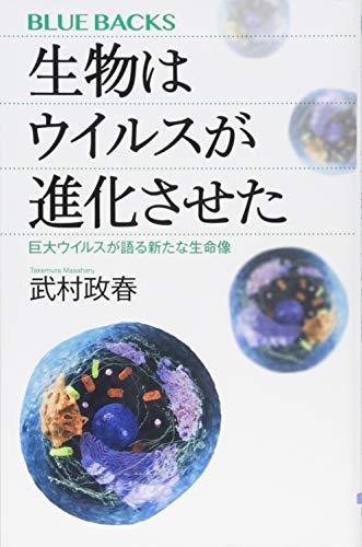 生物はウイルスが進化させた─巨大ウイルスが語る新たな生命像