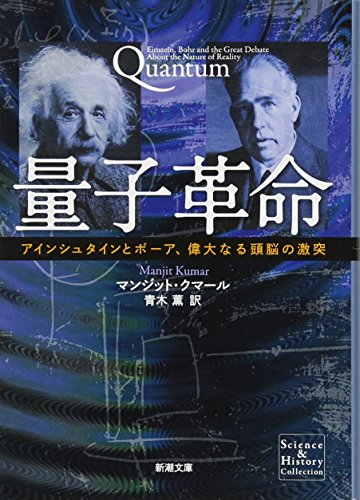 量子革命─アインシュタインとボーア、偉大なる頭脳の激突