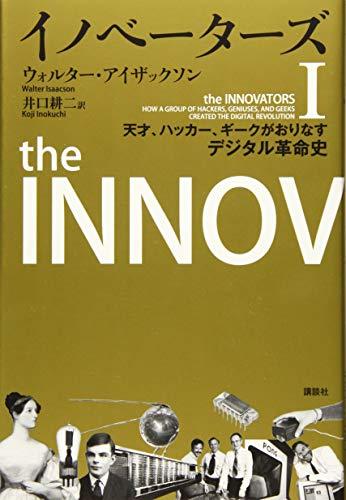 イノベーターズ(1)─天才、ハッカー、ギークがおりなすデジタル革命史